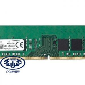 1745455 300x300 - رم دسکتاپ DDR4 دو کاناله 2400 مگاهرتز CL17 کینگستون ظرفیت 4 گیگابایت