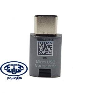 5310639 300x300 - مبدل Micro usb به Type C مدل US1