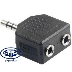 audio splitter 1 irantabdil 300x300 - تبدیل هدفون و هنذفیری 1 به 2